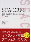 SFA・CRM 情報を武器化するマネジメント7つの力