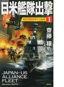 日米艦隊出撃 1 東京同時多発テロ勃発 (ヴィクトリーノベルス)(ヴィクトリーノベルス)