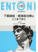 ENTONI Monthly Book No.195(2016年7月) 下咽頭癌・咽頭癌治療はここまできた