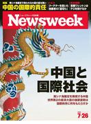 ニューズウィーク日本版 2016年 7/26号(ニューズウィーク)