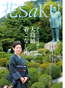 和の生活マガジン 花saku 2016年8月号