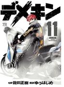【11-15セット】デメキン(ヤングチャンピオン・コミックス)