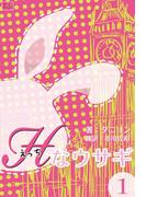 【全1-2セット】H(えっち)なウサギ(K-ロマンス)