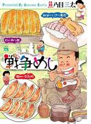 【全1-3セット】戦争めし(ヤングチャンピオン・コミックス)
