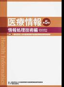 医療情報 第5版 情報処理技術編