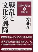 日本の歴史 3 戦乱と文化の興隆 (WAC BUNKO)