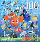 ファインディング・ニモのなかまたち100 (ディズニーブックス ディズニー幼児絵本)(ディズニー幼児絵本)