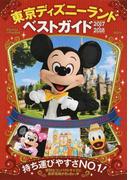 東京ディズニーランドベストガイド 2017-2018 (Disney in Pocket)(Disney in Pocket)