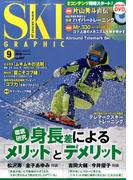 SKI GRAPHIC (スキーグラフィック) 2016年 09月号 [雑誌]