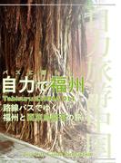 Tabisuru CHINA 014バスに揺られて「自力で福州」(自力旅游中国)