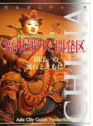 福建省004福州郊外と開発区 ~「ビン江」の流れとともに(まちごとチャイナ)