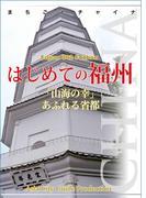 福建省002はじめての福州 ~「山海の幸」あふれる省都(まちごとチャイナ)