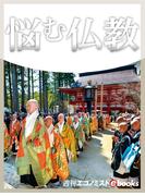 悩む仏教(週刊エコノミストebooks)