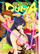 人妻増刊 comicクリベロンDUMA 第2号(7)