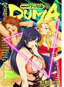 人妻増刊 comicクリベロンDUMA 第2号(4)