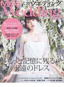 MISS ウエディング 2016年秋冬号(MISS Wedding)