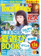 TokaiWalker東海ウォーカー 2016 8月号(Walker)