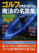イラスト図解版 ゴルフが突然うまくなる魔法の名言集