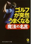 ゴルフが突然うまくなる魔法の名言(KAWADE夢文庫)