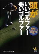 頭がいいゴルファー悪いゴルファー(KAWADE夢文庫)