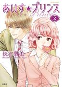 あいす☆プリンス : 2(ジュールコミックス)