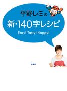 平野レミの新・140字レシピ(扶桑社BOOKS)