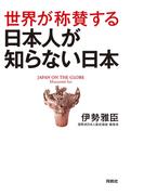 世界が称賛する 日本人が知らない日本(扶桑社BOOKS)