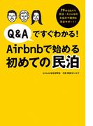 Q&Aですぐわかる!Airbnbで始める初めての民泊(扶桑社BOOKS)