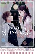 夜の帳 密やかな恋(YLC)