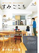 すみごこち vol.4