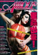 コミック・アムール 2016年7月号
