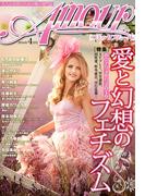コミック・アムール 2016年4月号