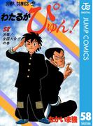 わたるがぴゅん! 58(ジャンプコミックスDIGITAL)