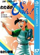 わたるがぴゅん! 57(ジャンプコミックスDIGITAL)