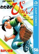 わたるがぴゅん! 56(ジャンプコミックスDIGITAL)