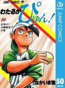 わたるがぴゅん! 50(ジャンプコミックスDIGITAL)