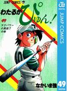 わたるがぴゅん! 49(ジャンプコミックスDIGITAL)