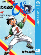 わたるがぴゅん! 48(ジャンプコミックスDIGITAL)