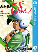 わたるがぴゅん! 47(ジャンプコミックスDIGITAL)