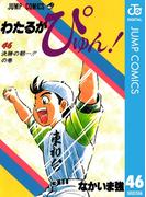 わたるがぴゅん! 46(ジャンプコミックスDIGITAL)
