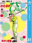 わたるがぴゅん! 31(ジャンプコミックスDIGITAL)