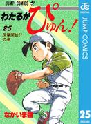 わたるがぴゅん! 25(ジャンプコミックスDIGITAL)