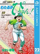 わたるがぴゅん! 22(ジャンプコミックスDIGITAL)