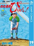 わたるがぴゅん! 19(ジャンプコミックスDIGITAL)