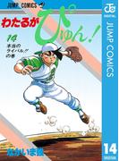 わたるがぴゅん! 14(ジャンプコミックスDIGITAL)