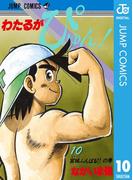 わたるがぴゅん! 10(ジャンプコミックスDIGITAL)