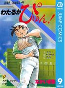 わたるがぴゅん! 9(ジャンプコミックスDIGITAL)