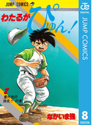 わたるがぴゅん! 8(ジャンプコミックスDIGITAL)