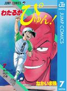 わたるがぴゅん! 7(ジャンプコミックスDIGITAL)