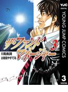 ザ・ファンドマネージャー 3(ヤングジャンプコミックスDIGITAL)